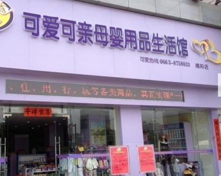 母婴用品加盟店可爱可亲品牌隶属于广州乐欣母婴