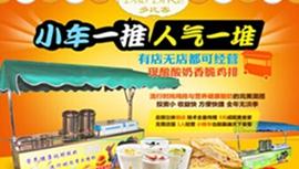 国庆节做什么赚钱?多比客酸奶鸡排车致富快
