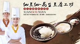 加盟仙豆仙花生豆腐机的优势有哪些?