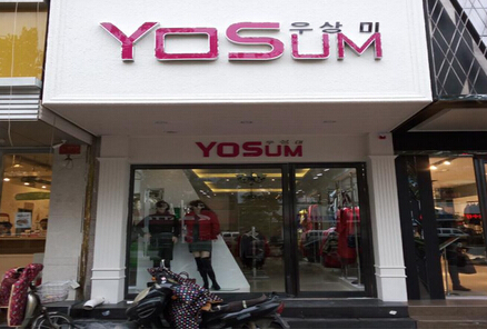 YOSUM 打造时尚女装品牌