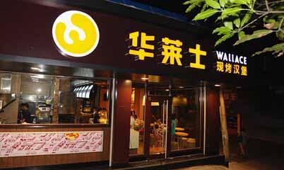 华莱士快餐是哪个国家的?中国人自己的品牌