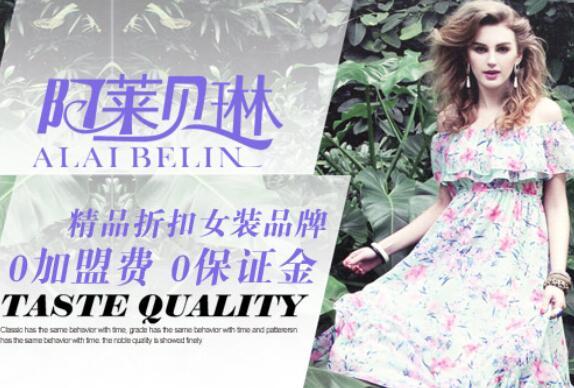 我为什么要选择阿莱贝琳品牌折扣女装