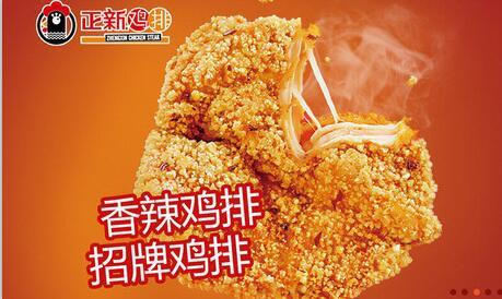 黄渤代言小吃系列正新鸡排 是不是意味着新商机