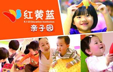 北京红黄蓝亲子园怎么样?说说儿童早期教育