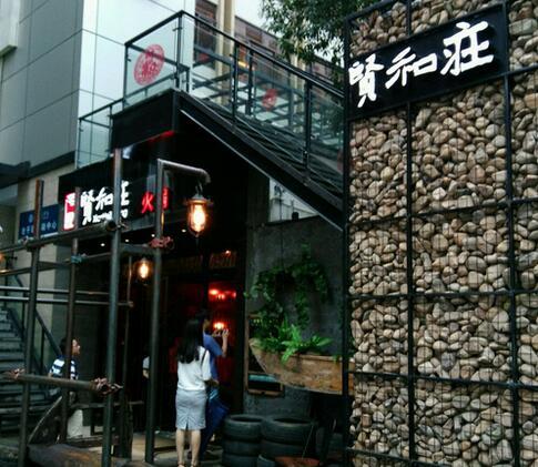 贤和庄火锅店