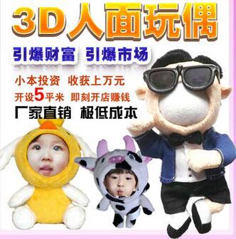 炫彩坊3D人面玩偶