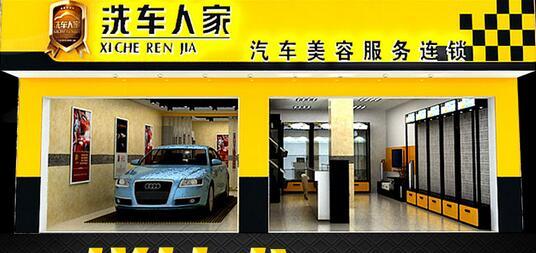 还为加盟商提供完善的汽车美容培训体系,不难看出洗车人家汽车装潢,在