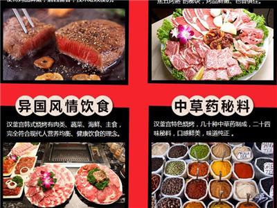 汉釜宫,汉釜宫韩式烧烤,汉釜宫韩式烧烤加盟,全国十大烧烤加盟店