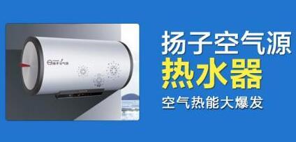 扬子空气源热水器招商