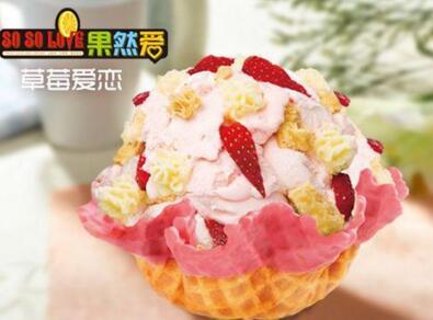 果然爱手工冰淇淋加盟店
