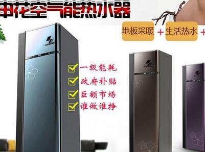 申花空气能热水器如何