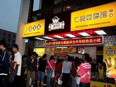 斗腐倌小吃加盟