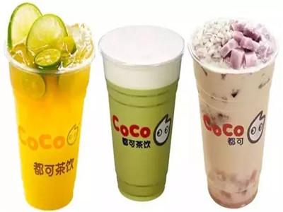 CoCo都可茶饮加盟需要多少钱