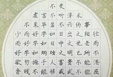 赵汝飞梯形格20天速成练字
