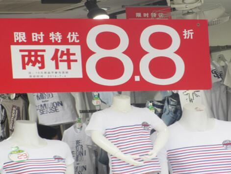 快鱼服饰专卖店加盟大概投资多少钱