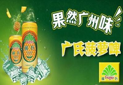 广氏菠萝啤酒