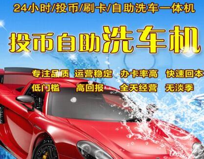 威想实业全自动洗汽车设备价格多少钱