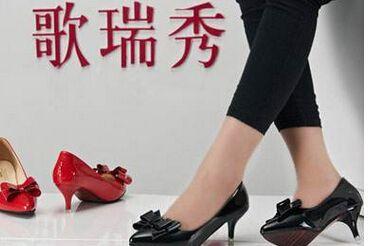 歌瑞秀女鞋是皮子的吗