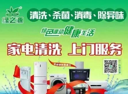 绿之源家电清洗设备多少钱?