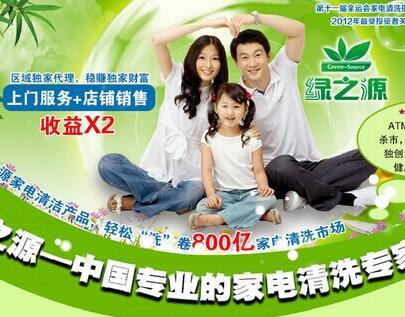 重庆绿之源家电清洗加盟怎么样?
