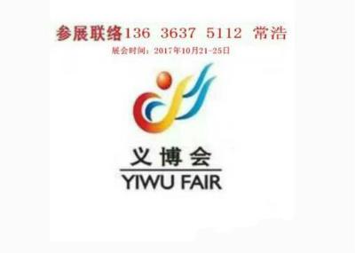 2017第二十三届义乌国际小商品博览会—义博会