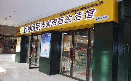 想在广州加盟开个母婴店可爱可亲可靠吗?