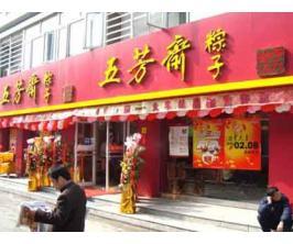 五芳斋粽子加盟电话多少?