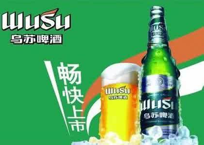 代理加盟乌苏啤酒大概多少钱