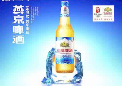 燕京啤酒可以加盟吗