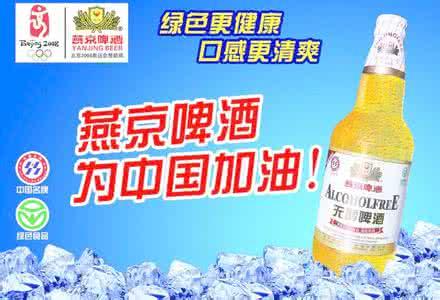 燕京啤酒县代理要多少资金