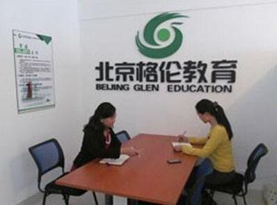 格伦教育官网是什么