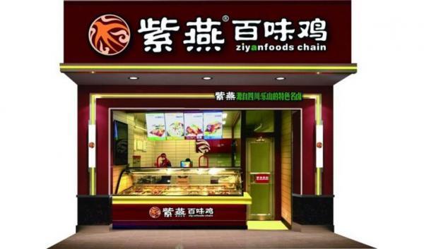 开一个紫燕百味鸡店需要多少资金?加盟费多少