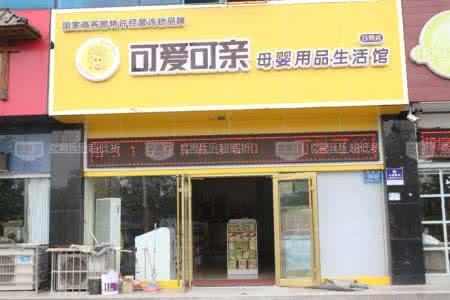 小县城加盟可爱可亲母婴开店需要多少钱?加盟费多少