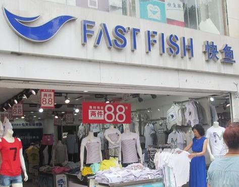 快鱼服饰总部在哪儿?快鱼服饰联系电话多少