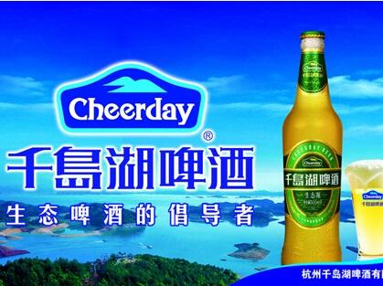 """千岛湖啤酒一贯坚持""""用真诚打造每一瓶啤酒"""",为社会提供绿色,生态"""