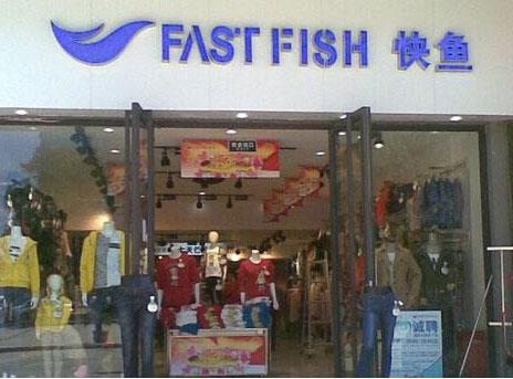 快鱼服饰加盟要多少钱,投资快鱼服饰一年能挣多少钱
