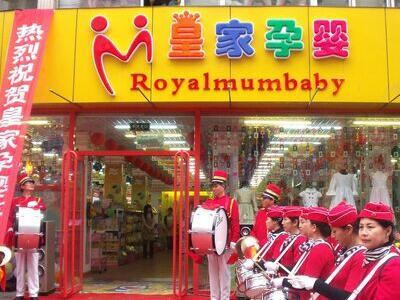 皇家孕婴加盟怎么样,皇家孕婴加盟店正规吗