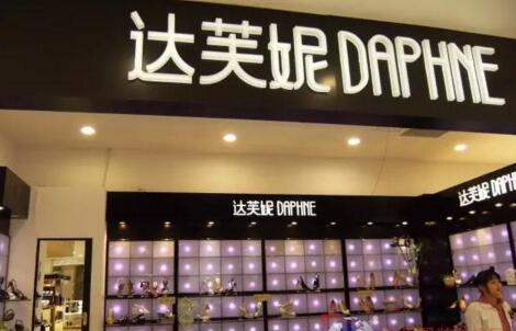 达芙妮这个品牌怎么样?加盟达芙妮公司有哪些支持