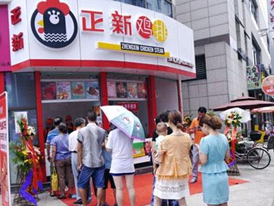 县城开一家正新鸡排店大概要多少钱