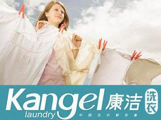 如何加盟康洁洗衣店,加盟康洁洗衣店条件是什么