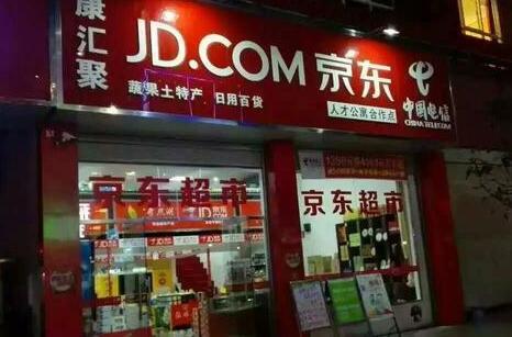 京东便利店店面怎么加盟?联系电话多少