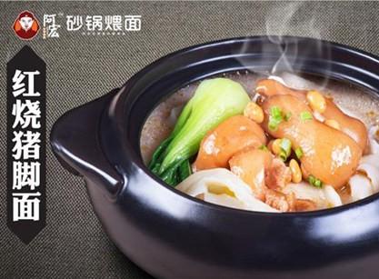 开一家阿宏砂锅饭需要多少钱