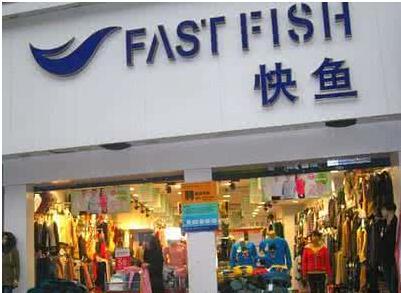 快鱼服饰代理加盟价格都是全国统一价吗