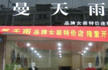 曼天雨加盟店是骗局吗?