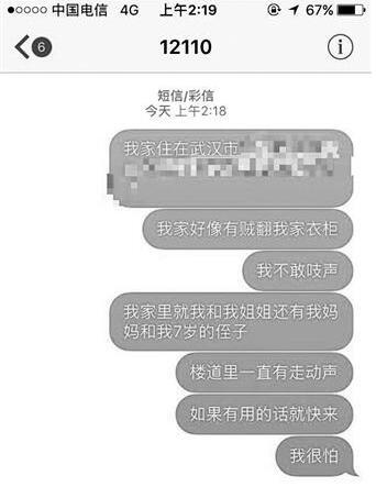 评论:短信报警是一个技术活