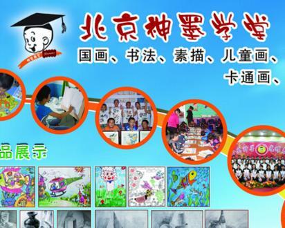 北京神墨教育怎么样?加盟费用及加盟条件是什么
