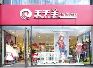 唐山王子羊有几家店?开店大概总共需要多少钱