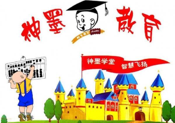 北京神墨教育官网?神墨教育怎么样加盟费多少?