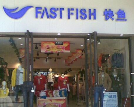 快鱼服饰加盟费多少钱?一年纯利润有多少