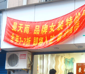 曼天雨服饰专卖店加盟多少钱?